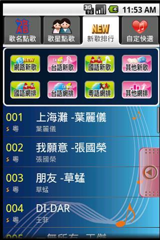 免費下載媒體與影片APP|OKBOX (모바일노래) app開箱文|APP開箱王