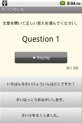 無料教育Appの[無料]えいご•かいわ 記事Game