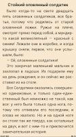 Screenshot of Сказки Андерсена