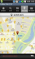 Screenshot of GJBus 광주버스 2.2