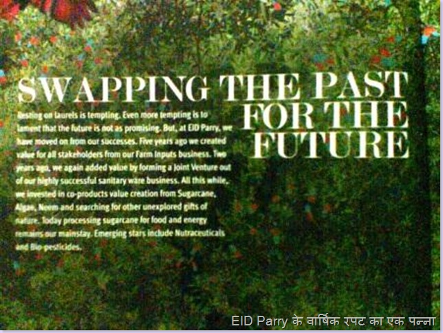 EID Parry के वार्षिक रपट का एक पन्ना