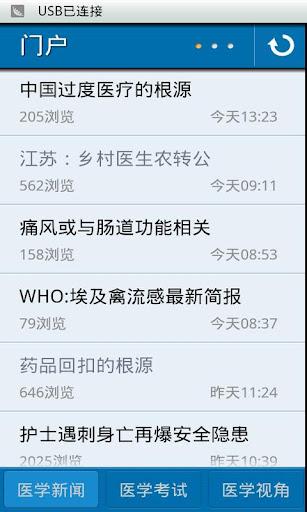 【免費醫療App】爱爱医-APP點子