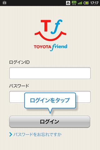 TOYOTA friend体験版