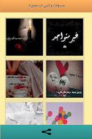 Screenshot of مسجات واتس اب مميزة