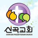 신곡교회 icon