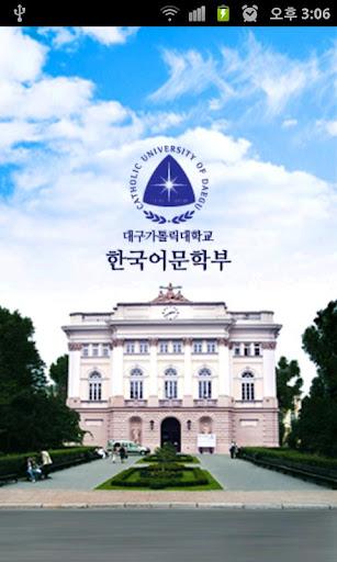 대구가톨릭대학교 한국어문학부