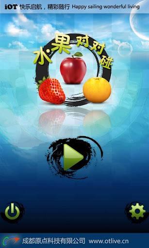 水果对对碰HD