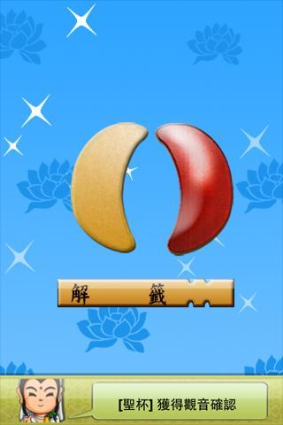【免費娛樂App】觀世音靈籤-APP點子