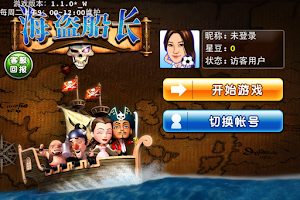 Screenshot of 海盗船长