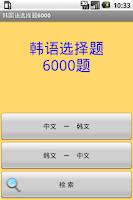 Screenshot of 韩国单词