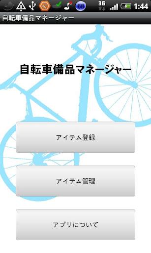 自転車備品マネージャー