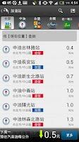 Screenshot of 驅動城市-路況,ETC,國道計程,加油,停車,公車,時刻表