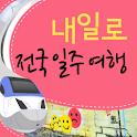 [내일로]전국일주여행 icon