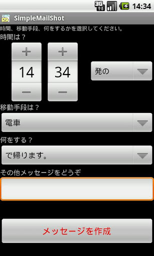 SimpleMailShot