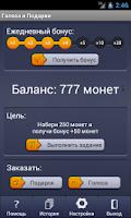 Screenshot of Голоса и подарки ВК бесплатно