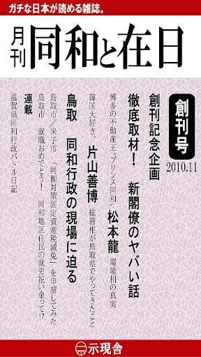 月刊「同和と在日」 示現舎 電子雑誌