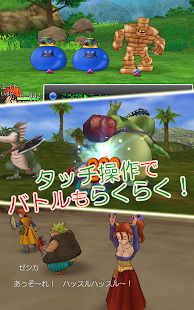Dragon Quest viii and し cursed the sky and the sea and the earth princess apk screenshot