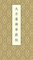 Screenshot of 華嚴經[1/4](經文)