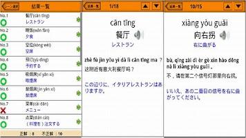 Screenshot of Chinese Words