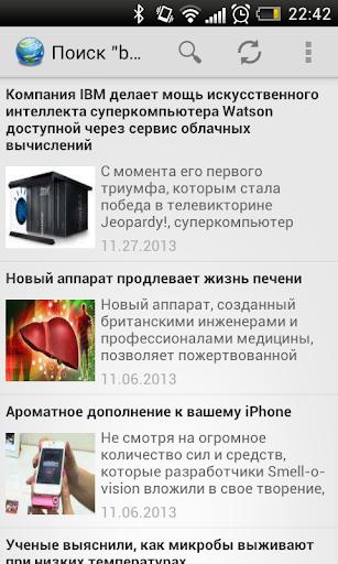 Журнал Наука и Мир - screenshot