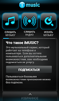 Screenshot of iMUSIC ITV