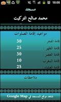 Screenshot of المساجد في الكويت