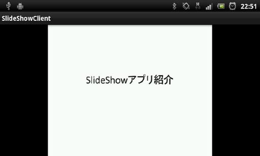 PowerPointスライドショーアプリ