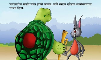Screenshot of Marathi Kids Story KhodkarRubo