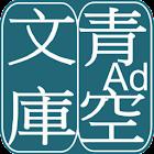 青空文庫ビューア Ad icon