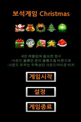 珠寶遊戲聖誕