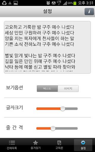 玩書籍App|아가페 찬송가(새찬송가+한영찬송가+통일찬송가)免費|APP試玩