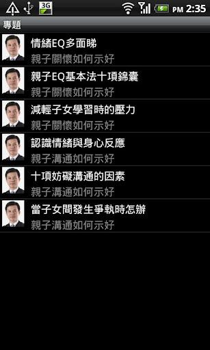 黃桂林親子教育
