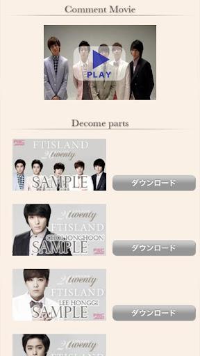無料娱乐AppのFTISLAND☆ワールド|記事Game