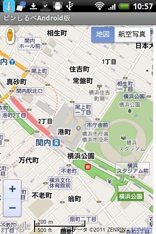 神奈川県電話帳