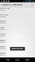 Screenshot of Macau Useful Phone