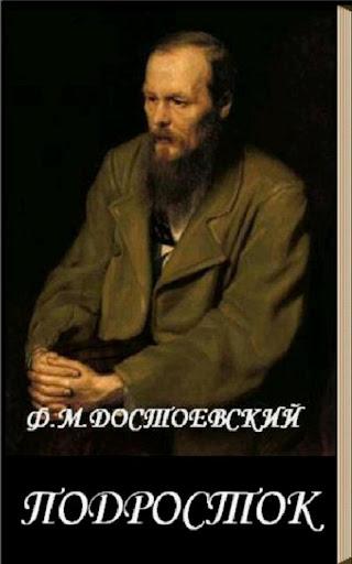 Подросток Ф.М.Достоевский