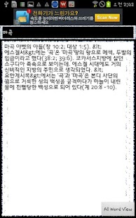 Korea Offline Bible dictionary - screenshot