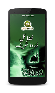 Fazaeil e Darood Shareef - screenshot