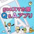 Free gooスマホ部 ~Q&A編~ APK for Windows 8