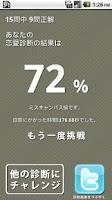 Screenshot of 男と女のHな恋愛診断!