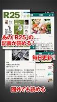Screenshot of R25  ~経済から雑学まで…無料ニュースコラムが満載!
