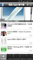 Screenshot of 精品 Apps 集中營