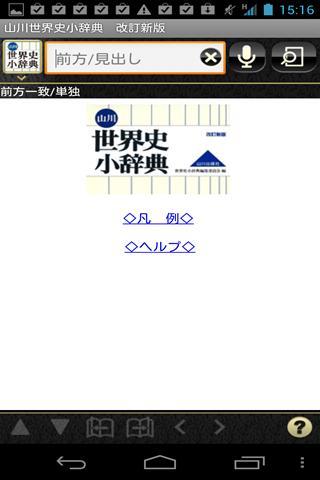 山川 世界史小辞典 改訂新版 (山川出版社)