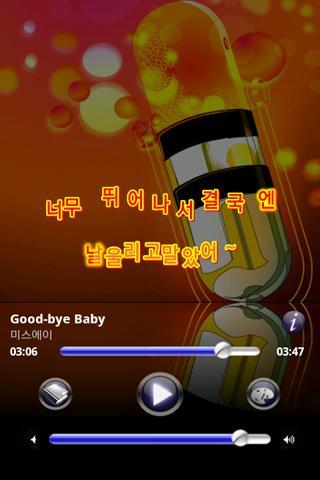 다시 만난 세계 - 소녀시대[노래방]