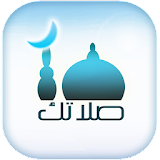 صلاتك Salatuk (Prayer time) file APK Free for PC, smart TV Download