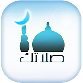 ????? Salatuk (Prayer time) Icon