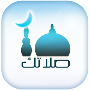 Salatuk is your Muslim prayers Companion! APK Icon