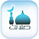 Download صلاتك Salatuk (Prayer time) For PC Windows and Mac 2.2.30