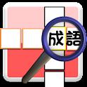 成語填字坊 完全版 icon