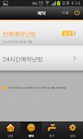 Screenshot of 나비엔 스마트톡 보일러